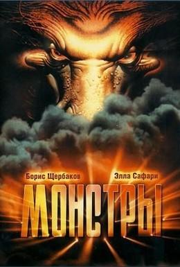 Постер фильма Монстры (1993)