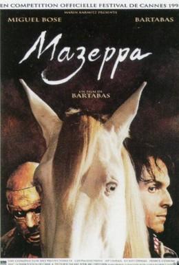 Постер фильма Мазеппа (1993)