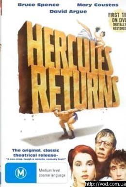 Постер фильма Геркулес возвращается (1993)