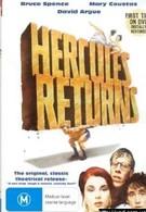 Геркулес возвращается (1993)