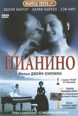 Постер фильма Пианино (1993)