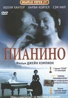 Пианино (1993)