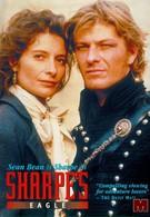 Орел Шарпа (1993)
