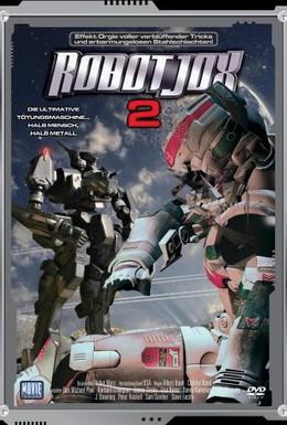 Постер фильма Войны роботов (1993)