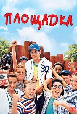 Постер фильма Площадка (1993)