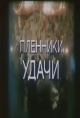 Постер фильма Пленники удачи (1993)