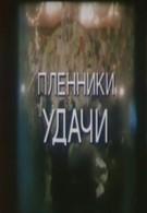 Пленники удачи (1993)