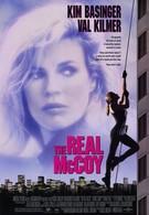 Настоящая МакКой (1993)