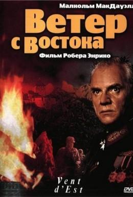 Постер фильма Ветер с востока (1993)