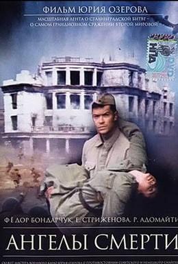 Постер фильма Ангелы смерти (1993)