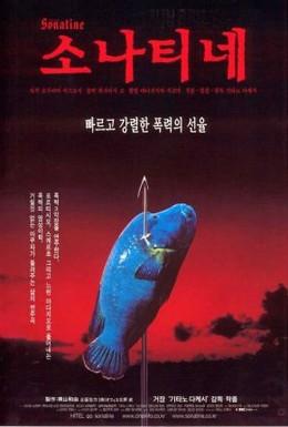 Постер фильма Сонатина (1993)