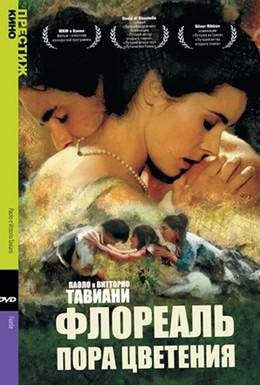 Постер фильма Флореаль – пора цветения (1993)