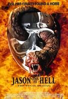 Джейсон отправляется в ад: Последняя пятница (1993)