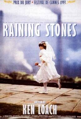 Постер фильма Град камней (1993)