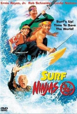 Постер фильма Ниндзя серферы (1993)
