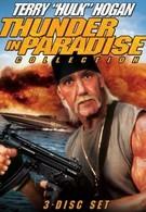 Гром в раю 2 (1994)