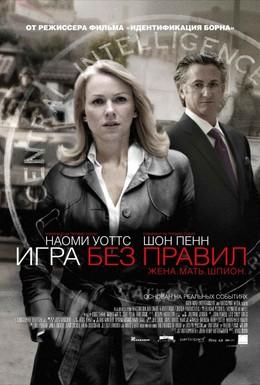 Постер фильма Игра без правил (2010)
