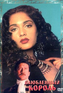 Постер фильма Влюбленный король (1993)