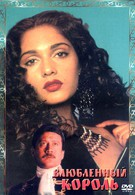 Влюбленный король (1993)