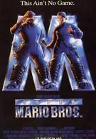 Супербратья Марио (1993)
