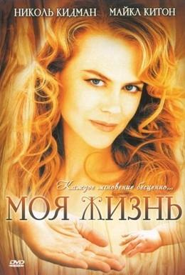 Постер фильма Моя жизнь (1993)