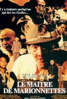 Постер фильма Кукловод (1993)