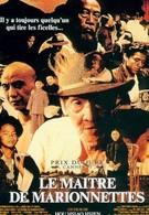 Кукловод (1993)