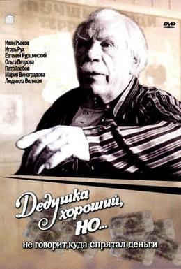 Постер фильма Дедушка хороший, но... не говорит куда спрятал деньги (1993)