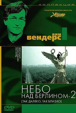 Постер фильма Небо над Берлином 2 (1993)
