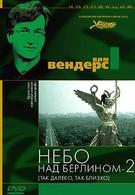 Небо над Берлином 2 (1993)