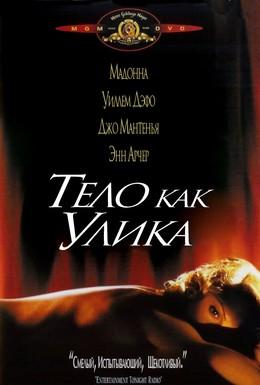 Постер фильма Тело как улика (1993)