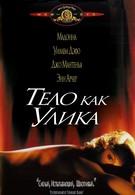 Тело как улика (1993)