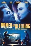 Ромео истекает кровью (1993)