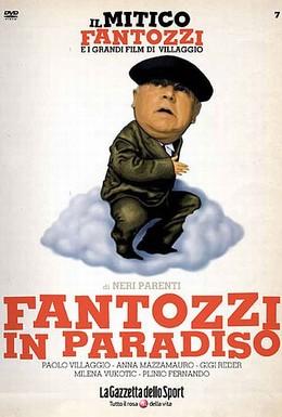 Постер фильма Фантоцци в раю (1993)