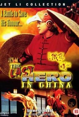 Постер фильма Стальные когти (1993)