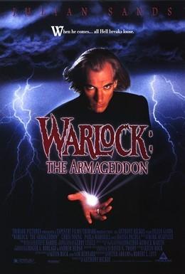 Постер фильма Чернокнижник 2: Армагеддон (1993)
