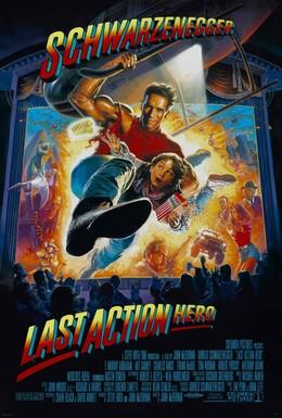 Постер фильма Последний киногерой (1993)