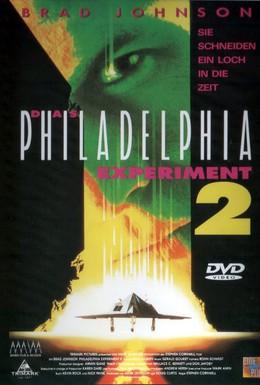 Постер фильма Филадельфийский эксперимент 2 (1993)