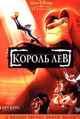 Постер фильма Король Лев (1994)