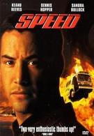 Скорость (1994)
