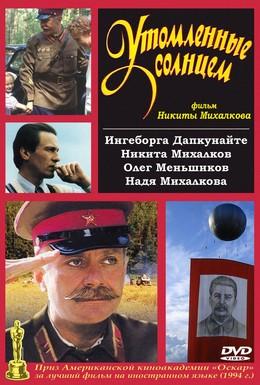 Постер фильма Утомленные солнцем (1994)
