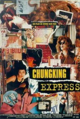 Постер фильма Чунгкингский экспресс (1994)