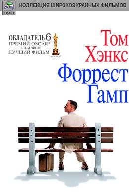 Постер фильма Форрест Гамп (1994)