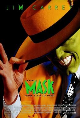 Постер фильма Маска (1994)