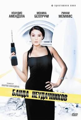 Постер фильма Банда неудачников (1994)