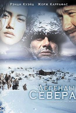 Постер фильма Легенды севера (1994)