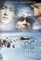 Легенды севера (1994)
