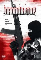 Провокатор (1996)