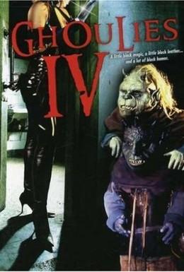 Постер фильма Вурдалаки 4 (1994)