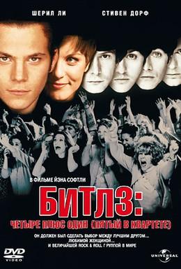 Постер фильма Битлз: Четыре плюс один (1994)